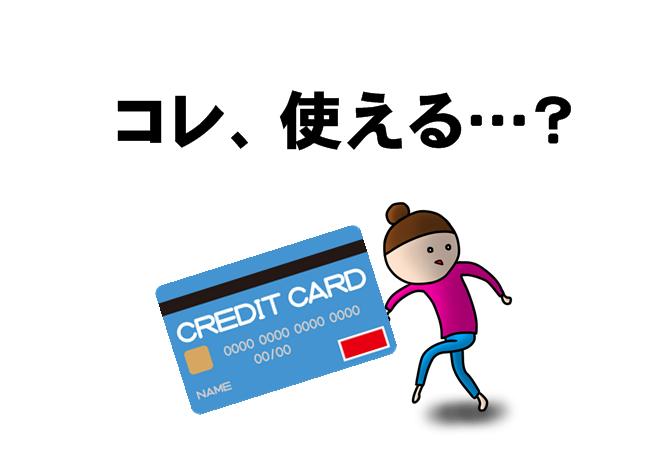 任意整理 クレジットカード 残す