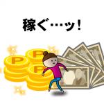 主婦が短期間でお金を稼ぐ方法をまとめてみた!