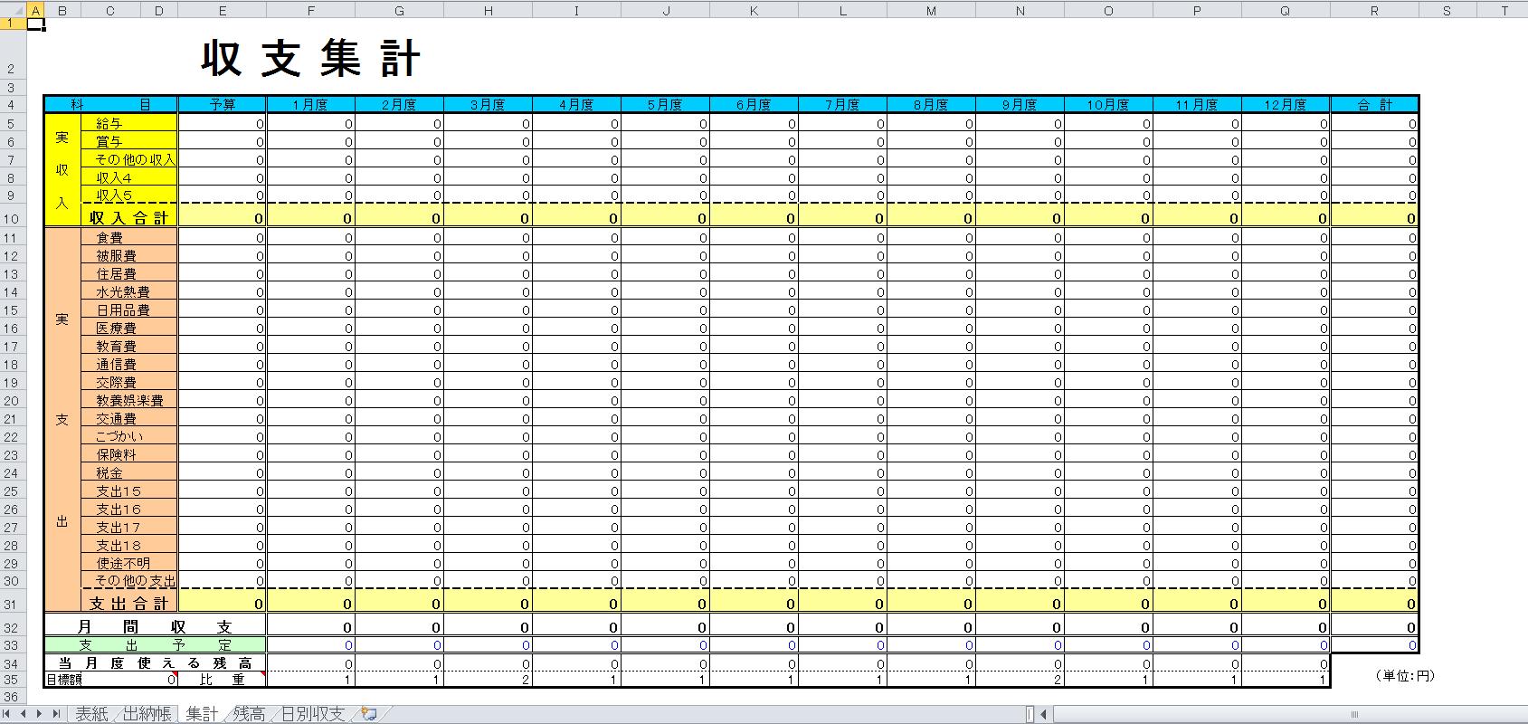 家計簿 エクセル テンプレート
