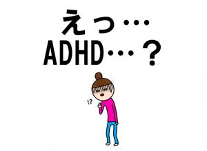 ADHD 大人