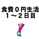 1週間食費0円(+残り物)生活1日目で反則技!+2日目の晩ごはん