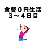 1週間残り物だけで食費0円生活3日目の反省+4日目の献立