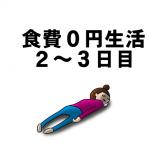 1週間食費0円(+残り物)生活2日目の反省+3日目の献立