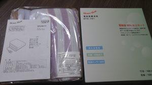 電気毛布 電磁波カット