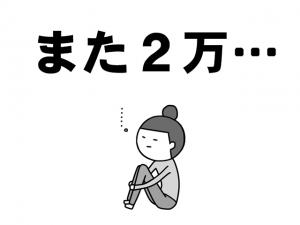 電気代 2万円