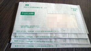 国民年金 免除申請