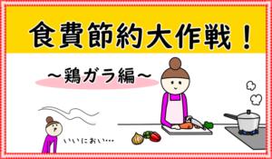 鶏ガラ 食べ方