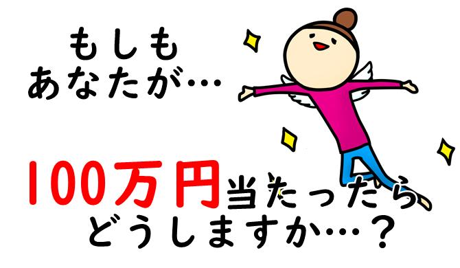 ZOZOTOWN 100万円