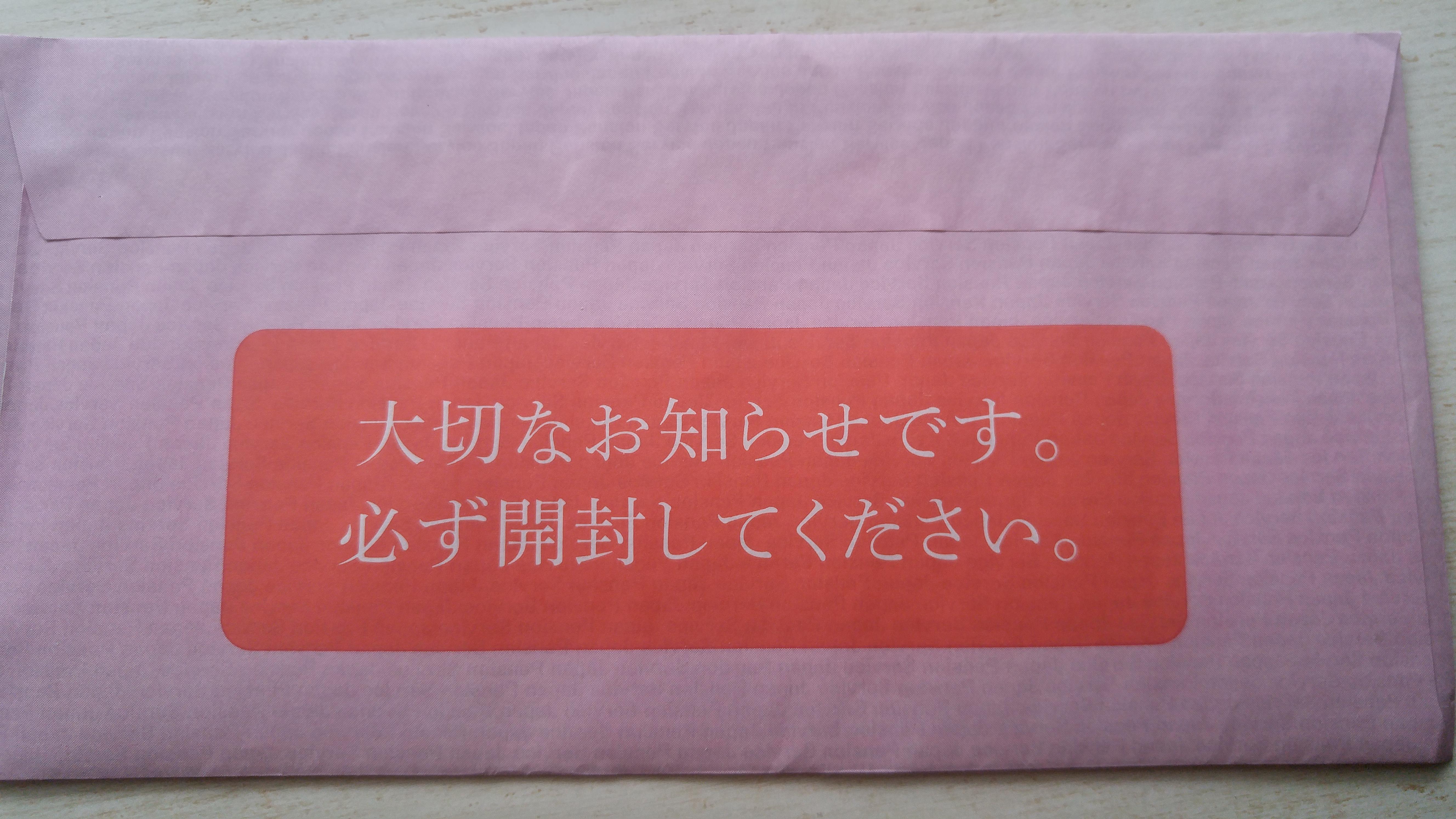 国民年金 赤い封筒